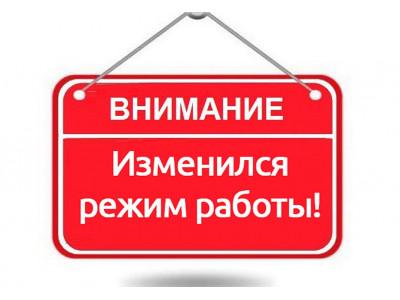 ГРАФИК РАБОТЫ НА 12-14 ИЮНЯ